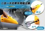 Vacum Cleaner 2-IN-1 Inflator 12 Volt Berfungsi Untuk Vacuum Cleaner + Pompa – 335
