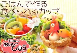 Cetakan Nasi Steam Rice Mold Cup Baking Oven – 638