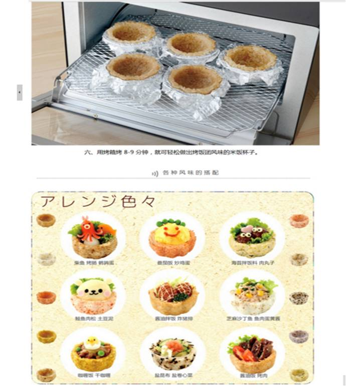 Cetakan Nasi Steam Rice Mold Cup Baking Oven - 638